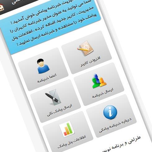 اسکریپت خبرنامه پیامکی