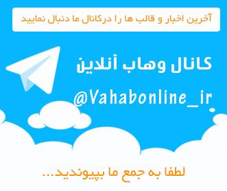 کانال وهاب آنلاین