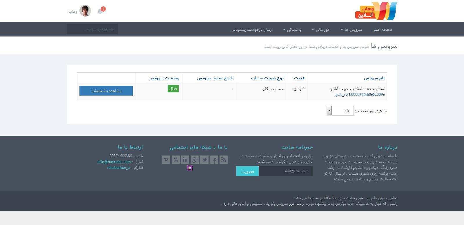 قالب فروش محصولات مجازی و پشتیبانی
